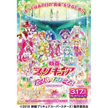 0309 『映画プリキュアスーパースターズ!』 映画公開記念クイズラリーキャンペーン.jpg