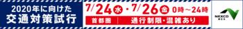 tokyo2020trafictest.png